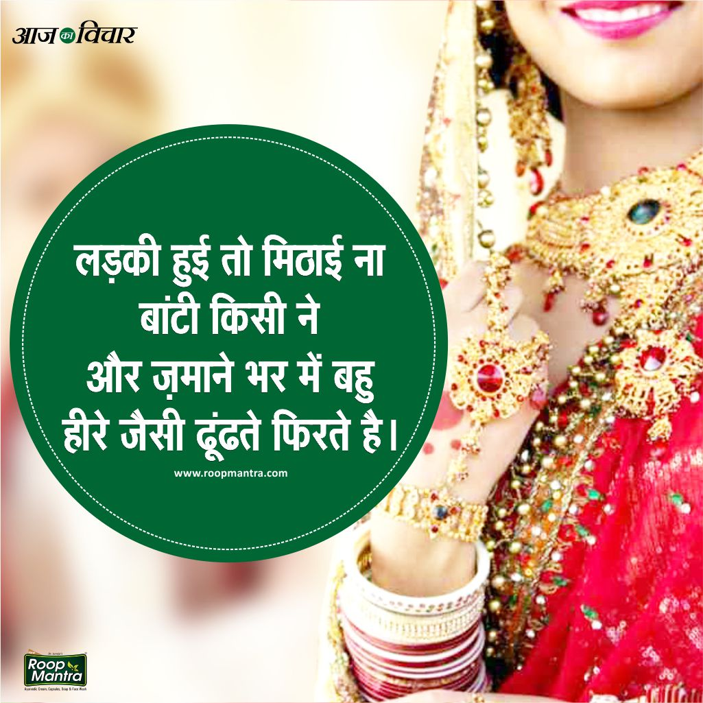 Best Quotes in Hindi for Girls