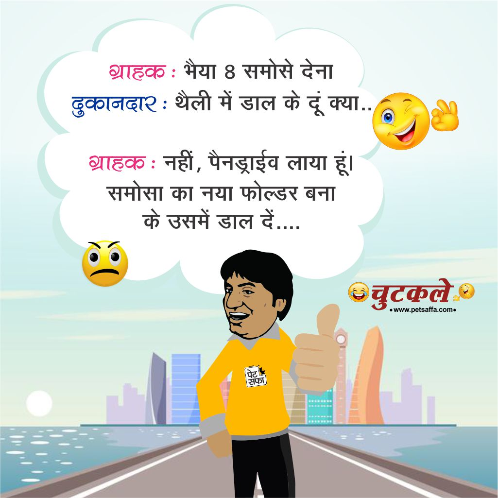 Best hindi joke
