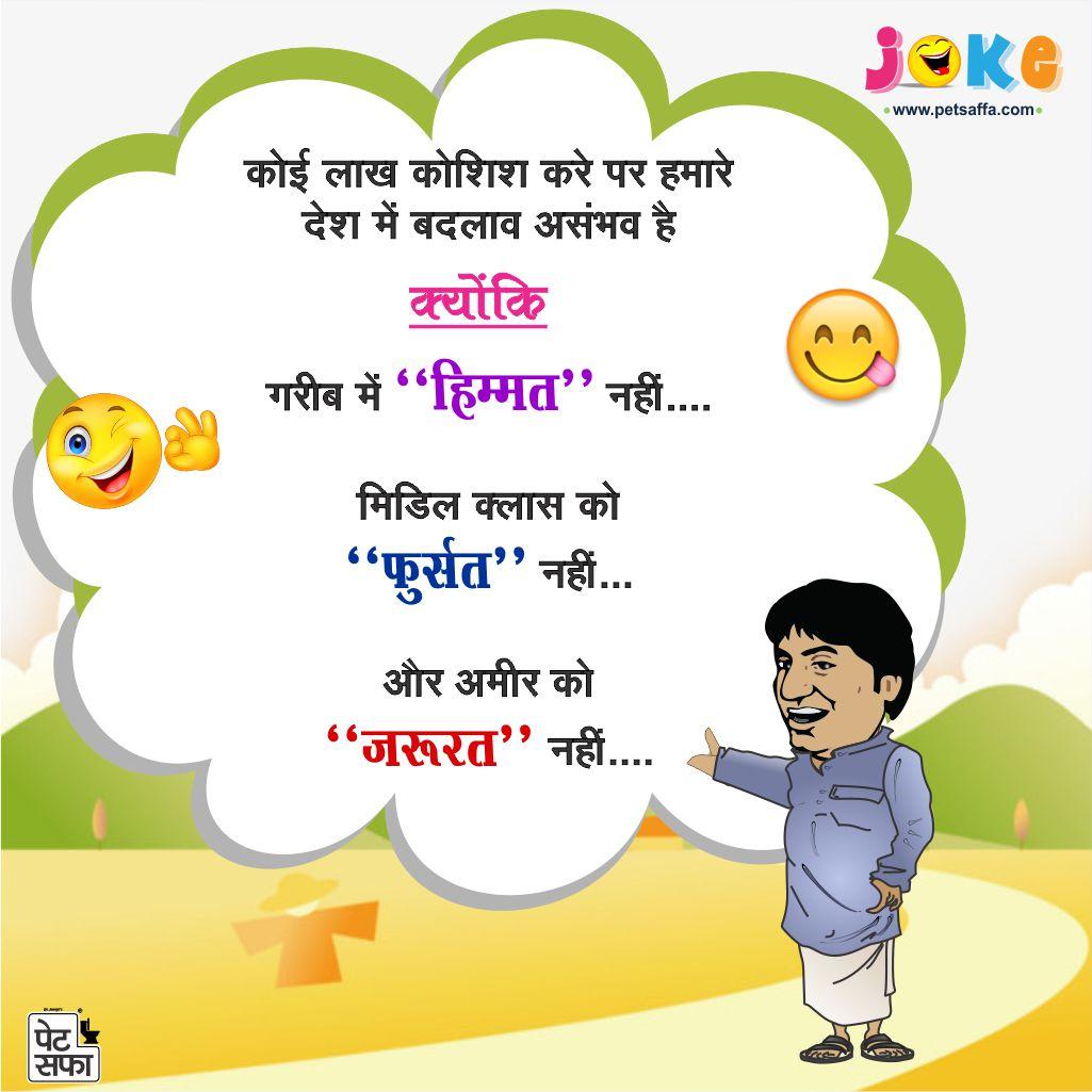 Funny Chutkule