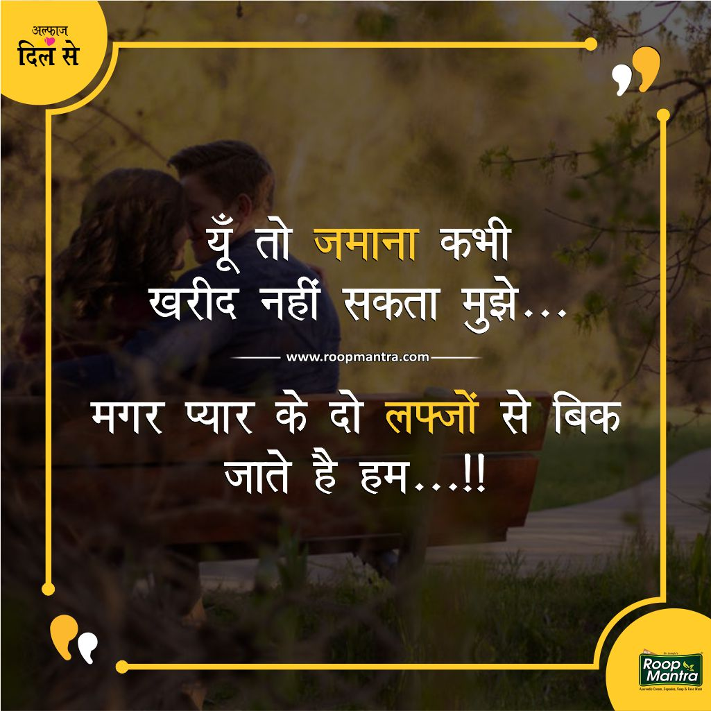 Images for hindi love shayari