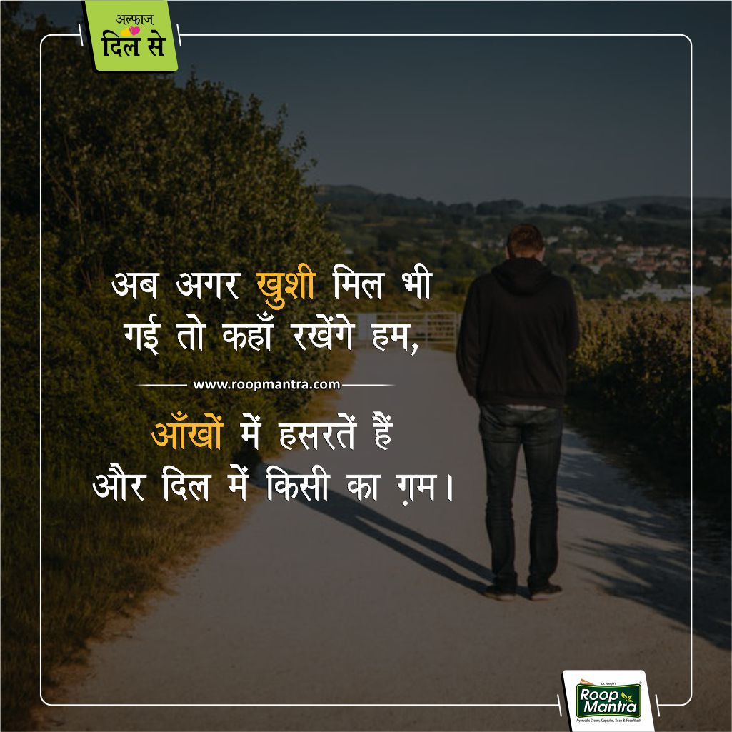 Love Shayari Sad