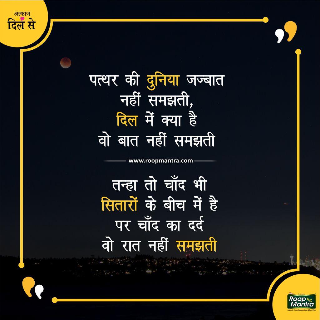 Love Shayari Top 7