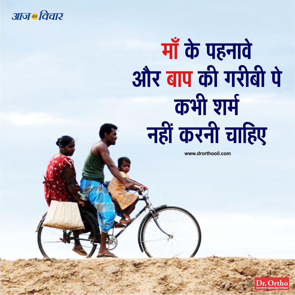 Quotes about Parents