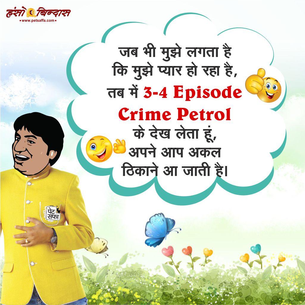 Read Funny Hindi Jokes