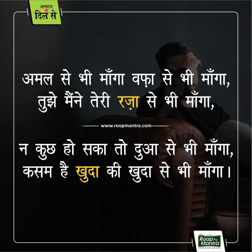 Sher-o-Shayari on Love