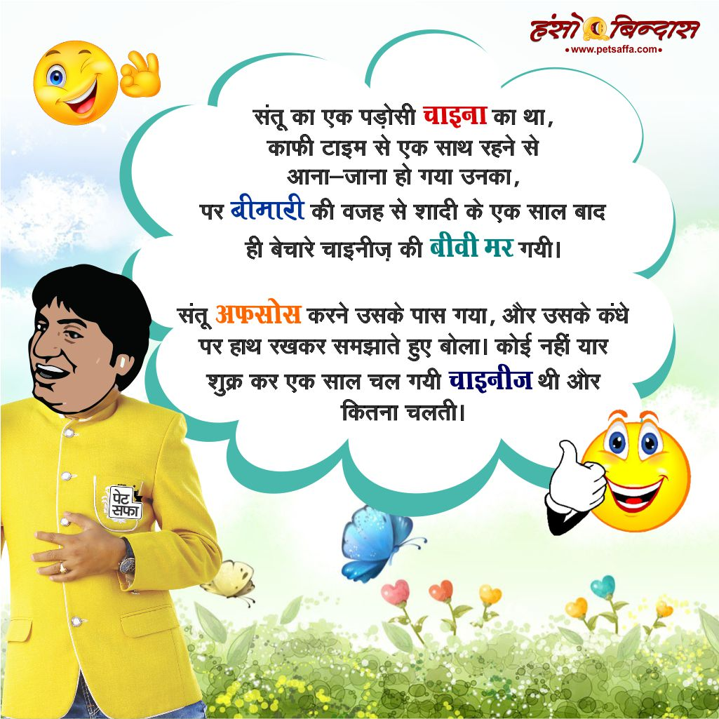 Top Hindi Jokes