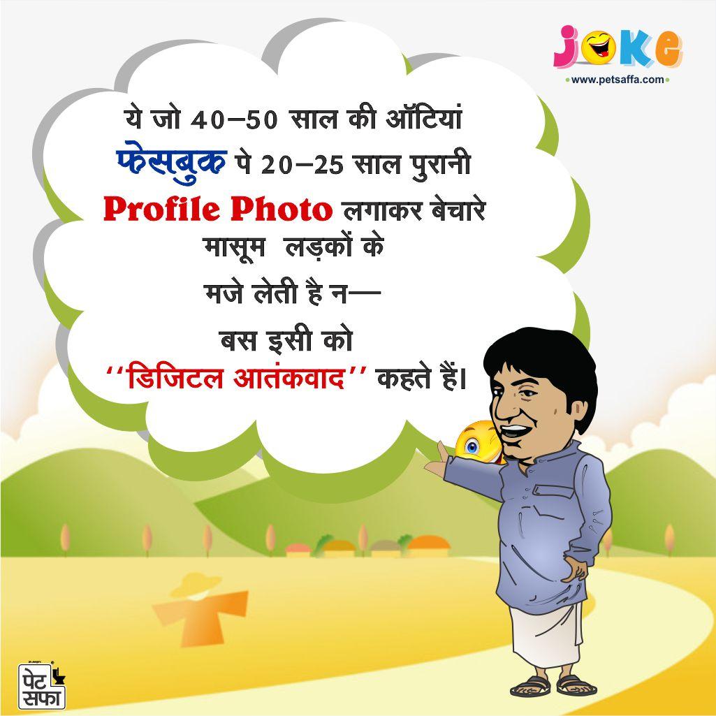 Very Meaningful Hindi Jokes