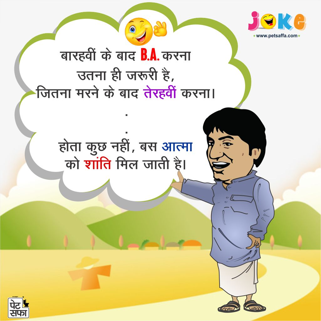 friend jokes in hindi