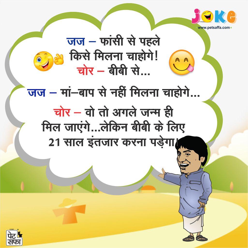 funny chutkule in hindi