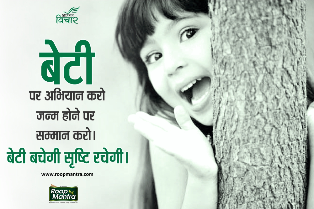 Daughter Motivational Quotes in Hindi