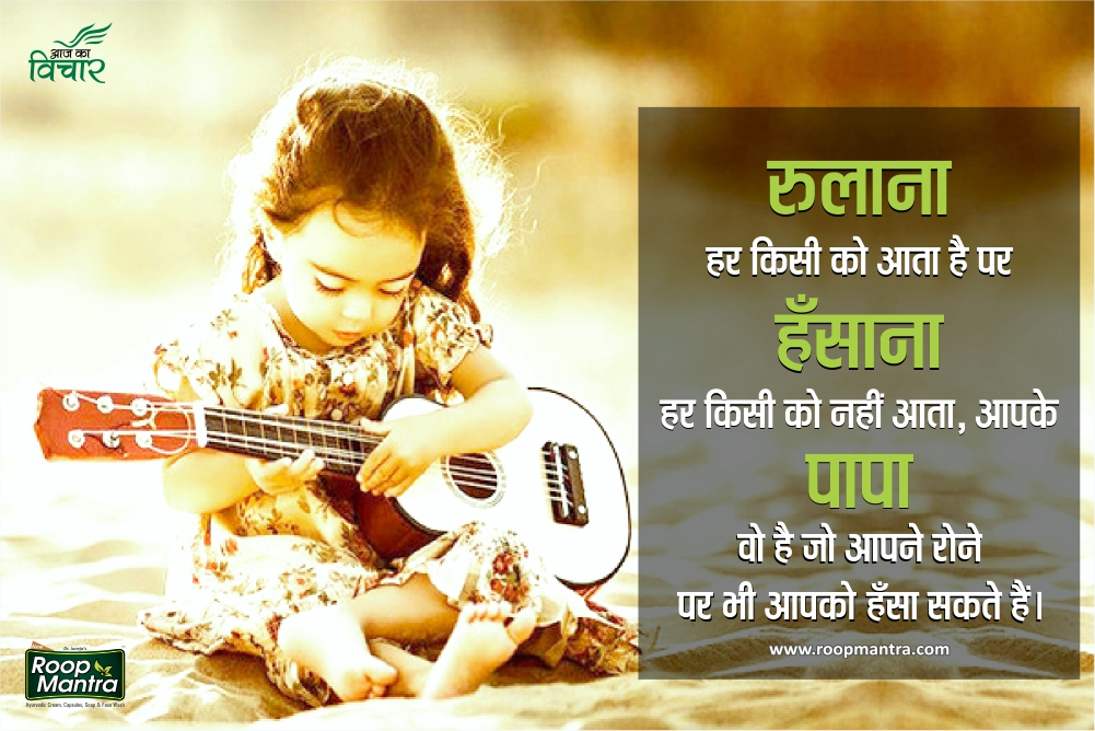 Images for Quotes in Hindi