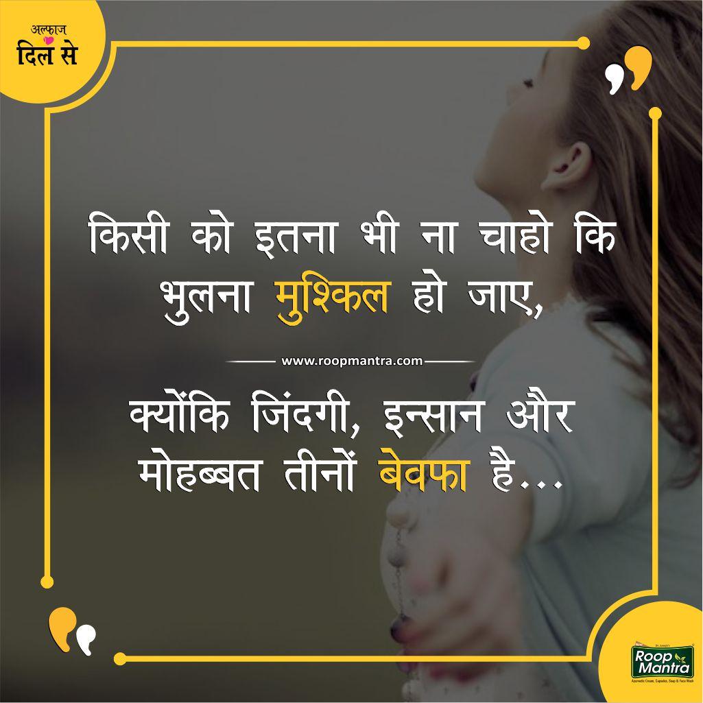 New Hindi Shayari Collection