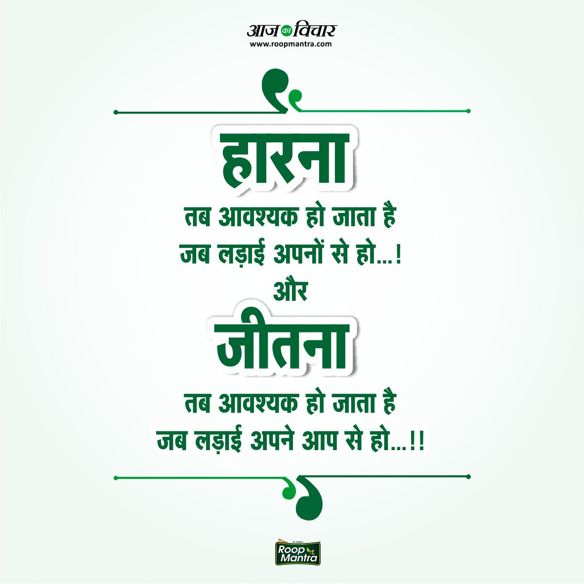 Daily Inspirational Thoughts Of The Day In Hindi