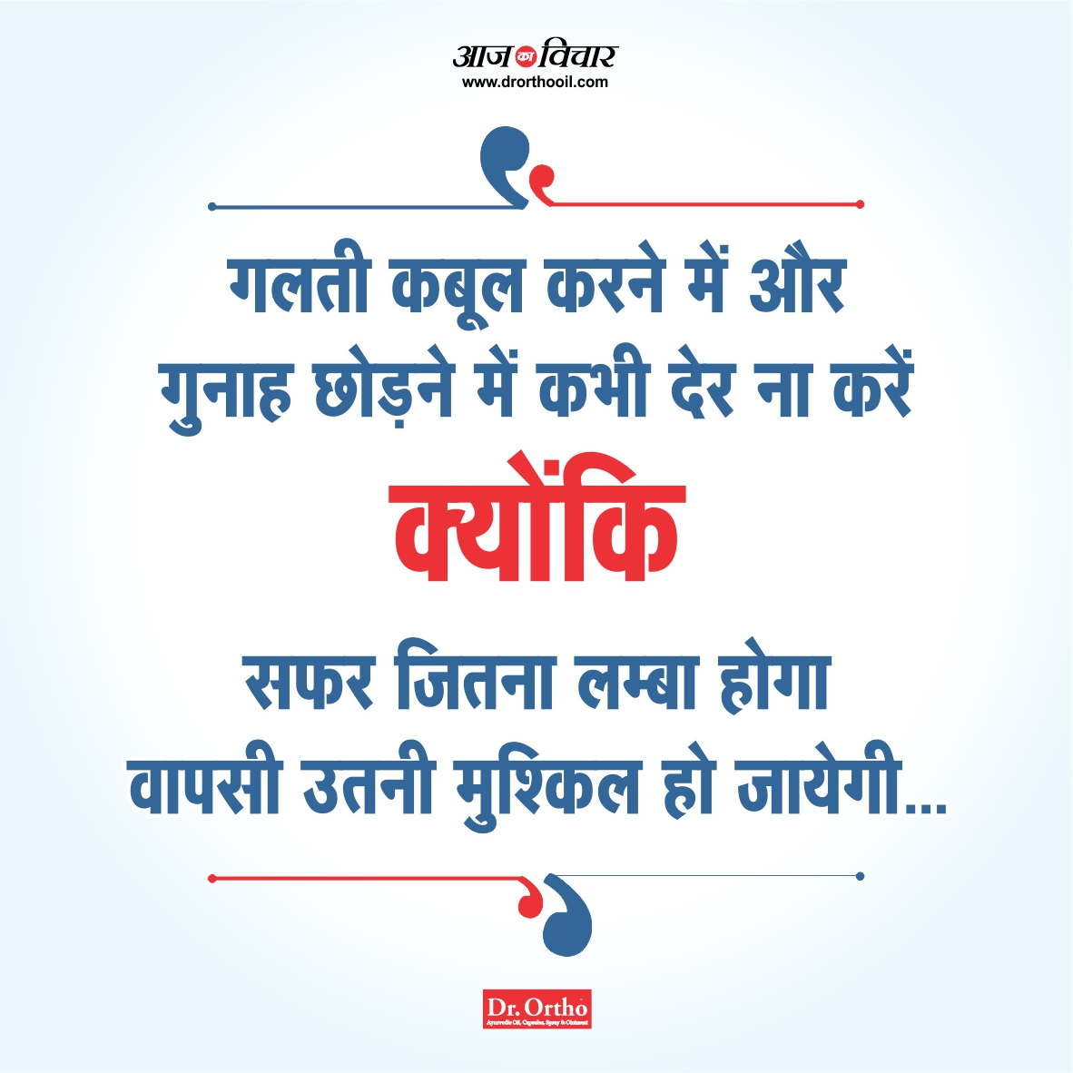 Thoughts Of The Day In Hindi