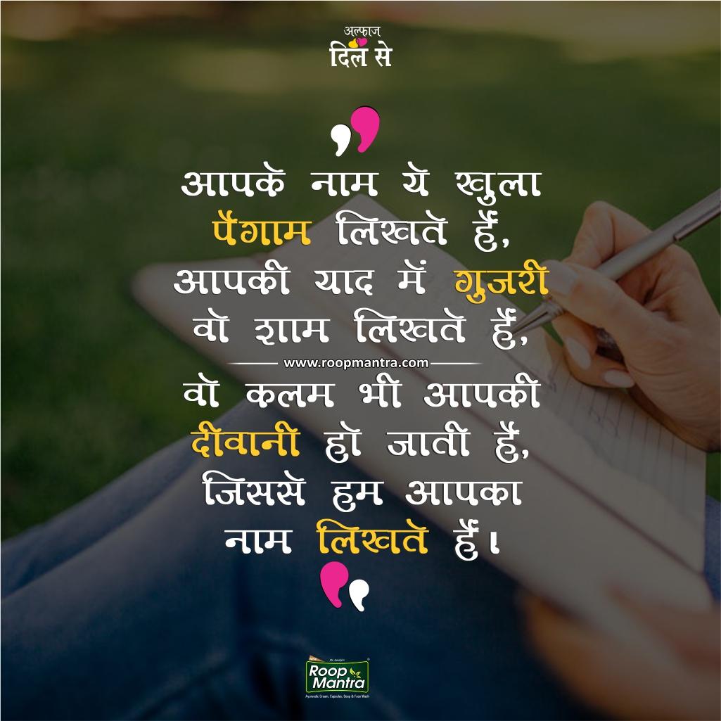 Beautaiful Hindi love Shayari - Yakkuu in