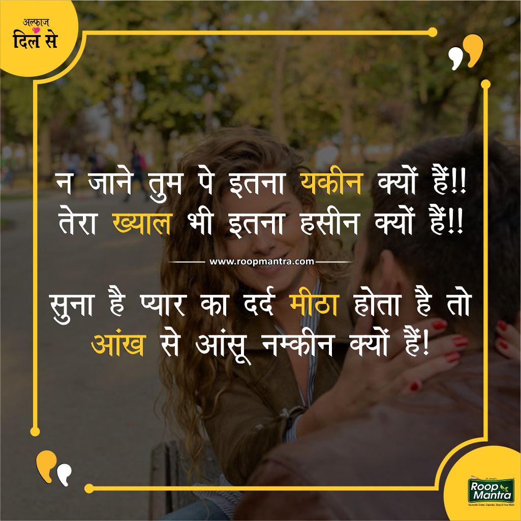 Hindi new shayari Jaanishayari