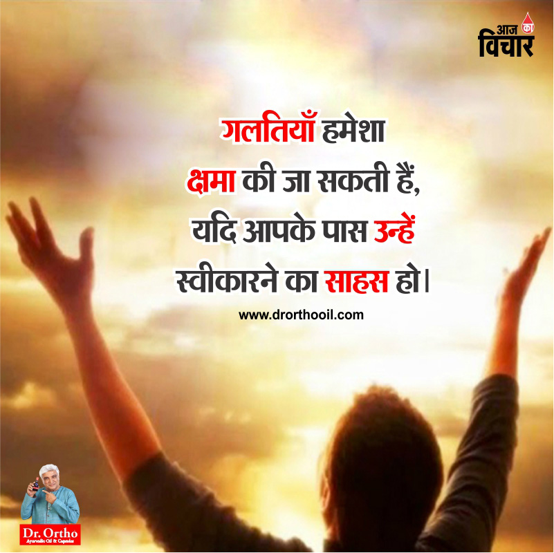 Thoughts In Hindi Picture Messages Best Forever Thoughts On Life Yakkuu In