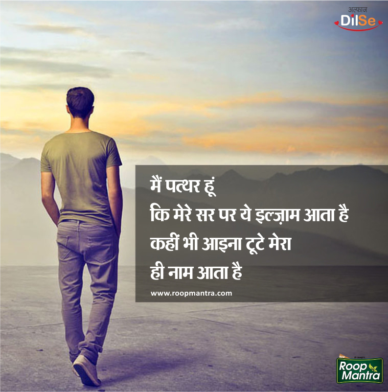 Best Shayari For Whatsapp – Shayari To Share With Friends