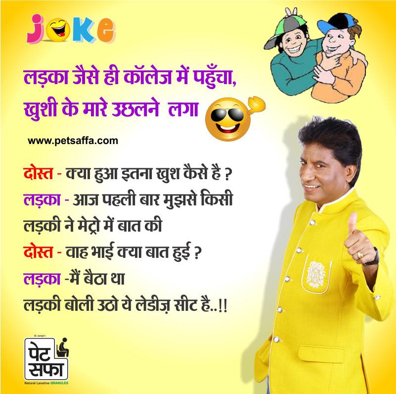 Friendship Jokes in Hindi – Dosti Jokes in Hindi - Yakkuu.in