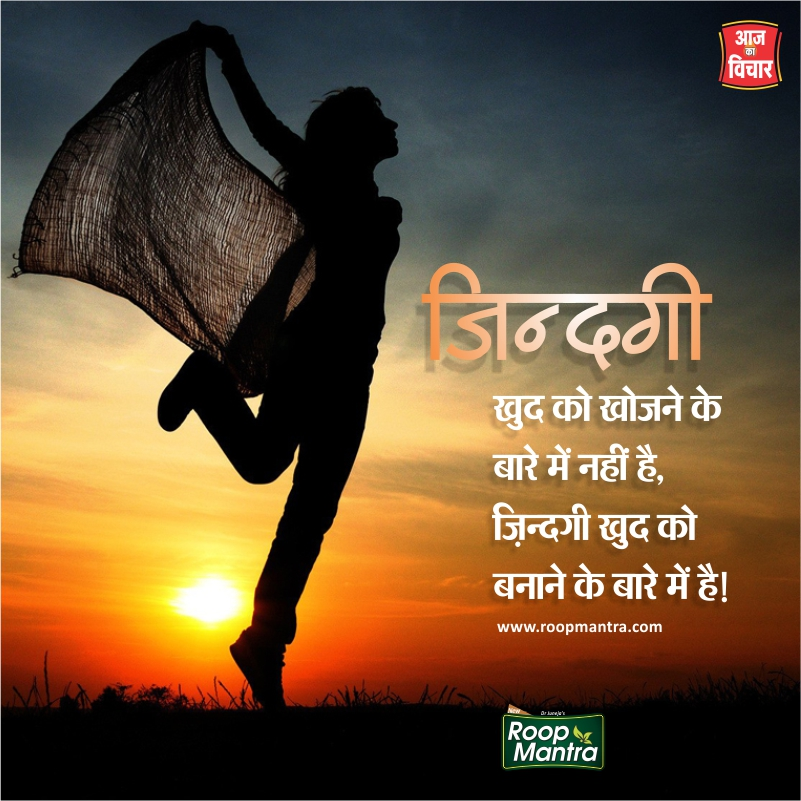 Thoughts In Hindi Picture Messages: Best Forever Thoughts