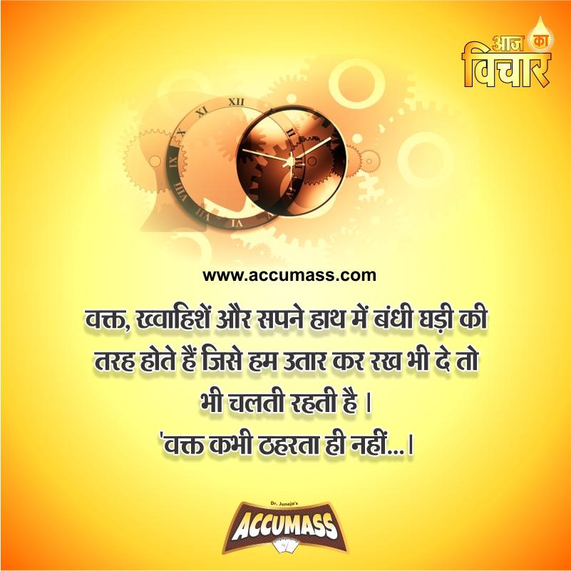 Hindi Thoughts On Time Yakkuu In