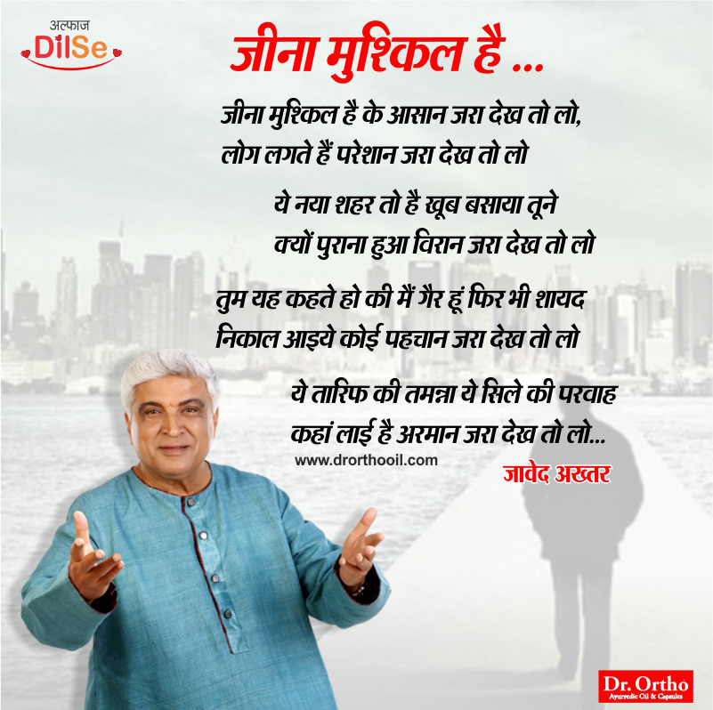 Javed Akhtar Quotes On Life In Hindi