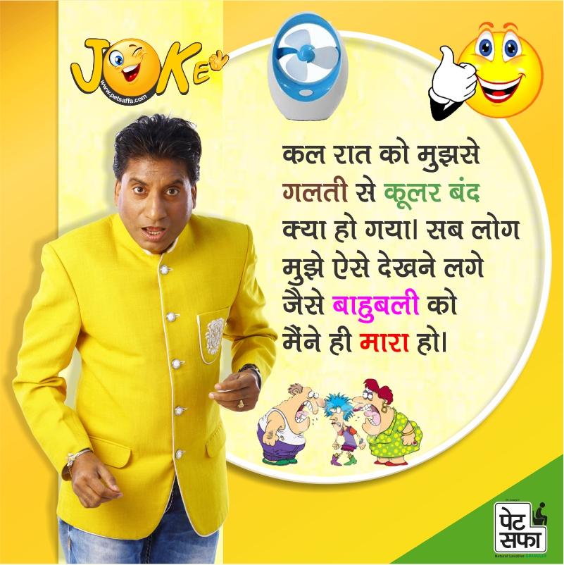 Funny Jokes In Hindi - Husband Wife Jokes, Girlfriend Jokes