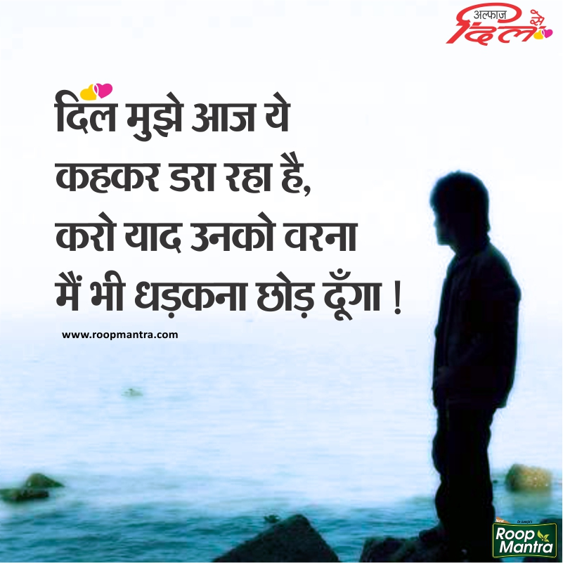 Best love shayri images in hindi wallpaper sportstle for Love top images