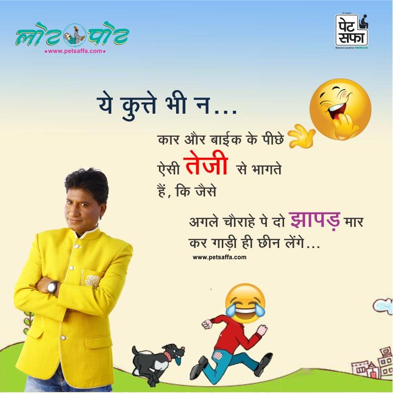 Hindi Jokes: Funny Jokes In Hindi, Hindi Chutkule