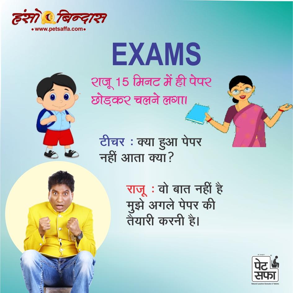 Teacher Student Jokes In Hindi - New Chutkule in Hindi