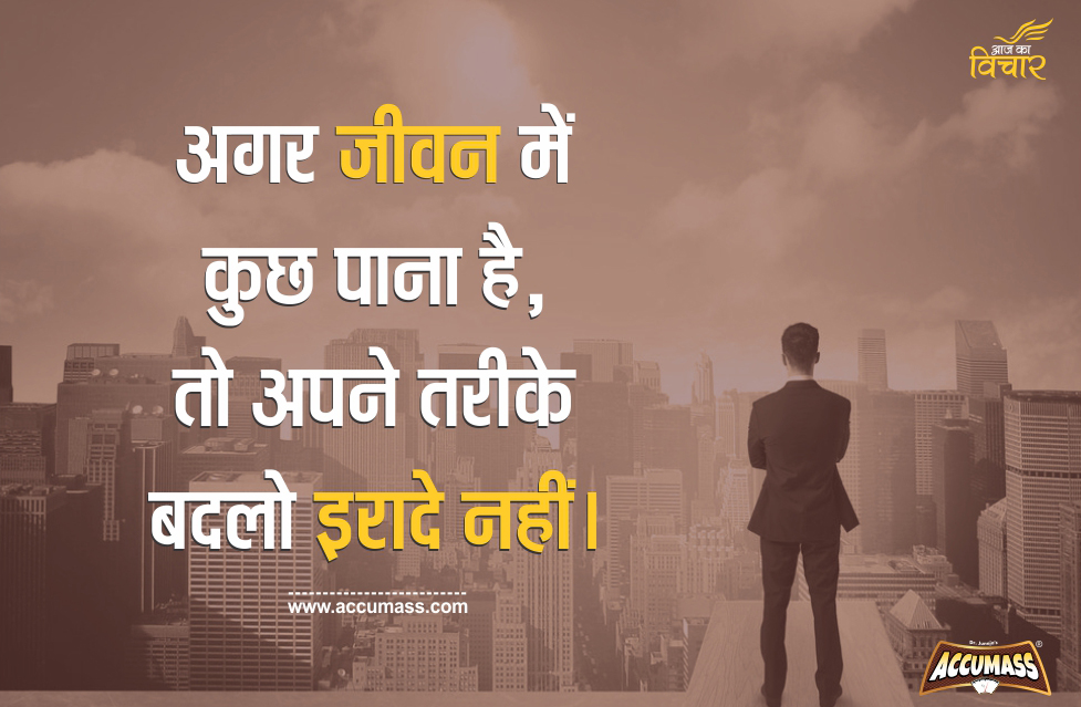 8 Best Subh Suvichar - Great Thoughts-Quotes with images ...