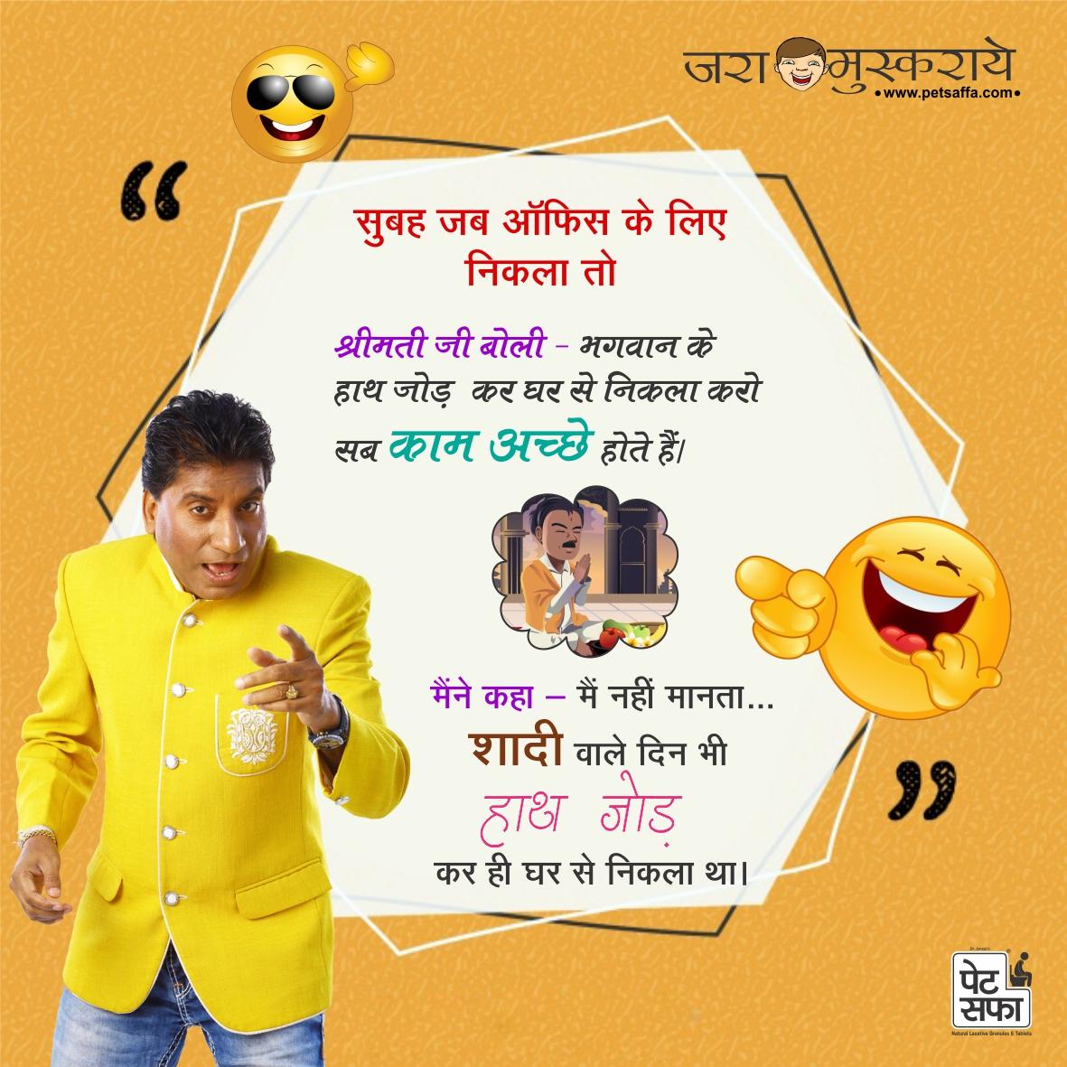 Really Funny Joke of The Day in Hindi – हिंदी चुटकुले ...